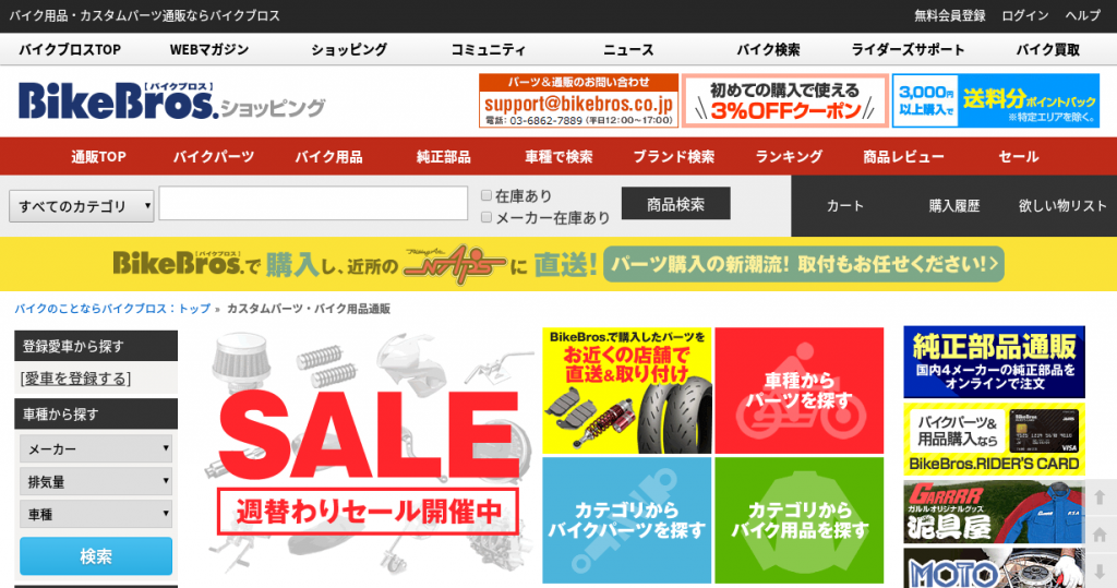 バイクブロス公式サイト