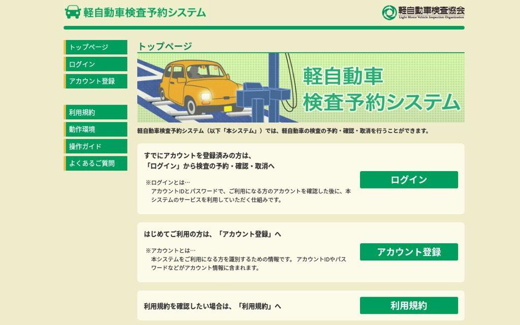 ユーザー車検の再検査(限定検査)の手順②:軽自動車車検予約サイトで車検の予約