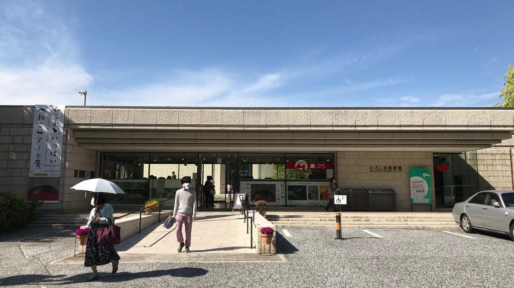 ひろしま美術館ミュージアムショップ