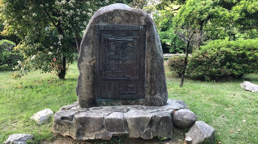 広島場内部を記す石碑