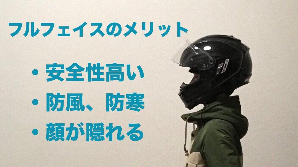 フルフェイスヘルメットのメリット