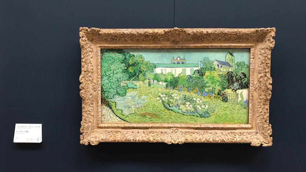 ひろしま美術館、ゴッホの「ドービニーの庭」」