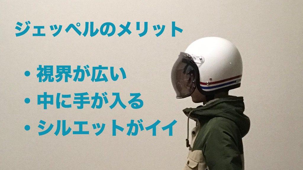 ジェットヘルメットのメリット
