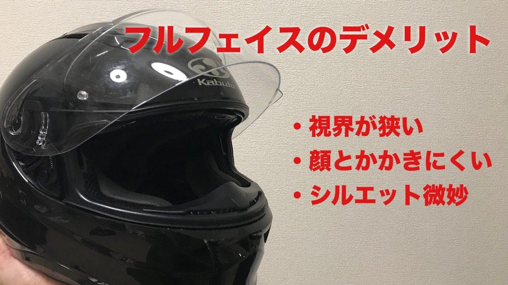 フルフェイスヘルメットのデメリット