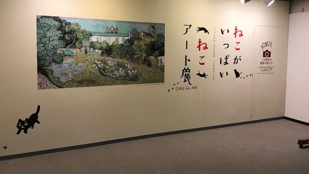 ひろしま美術館特別展「ねこアート展」