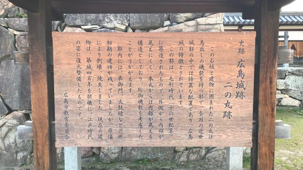 広島城「二の丸跡」の説明書き