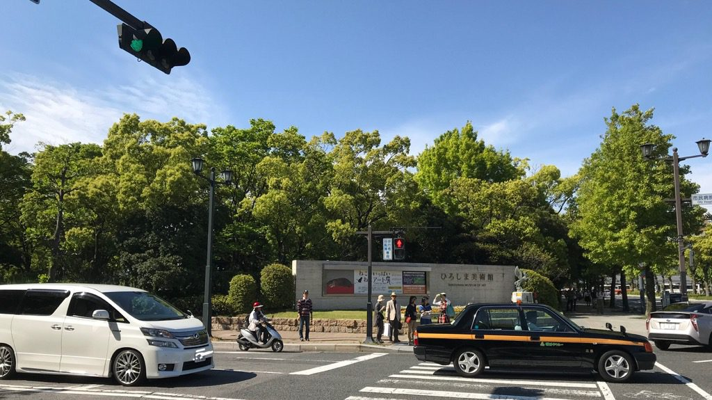 ひろしま美術館(遠くから)