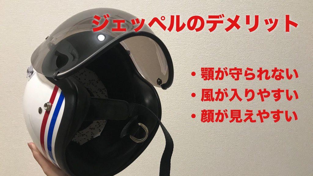 ジェットヘルメットのデメリット