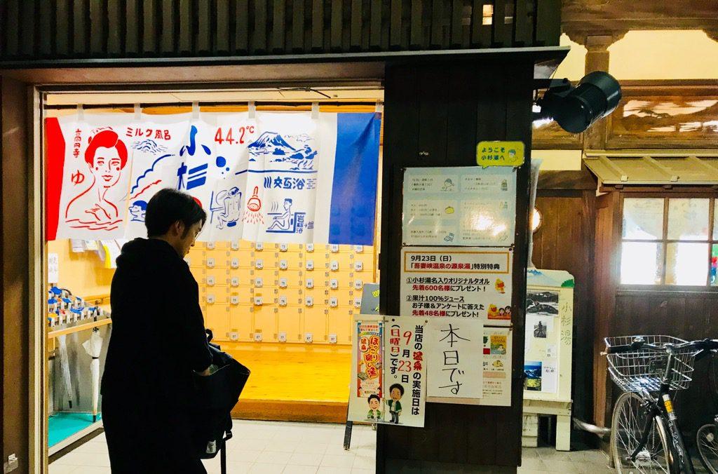 高円寺の銭湯「小杉湯」外観③