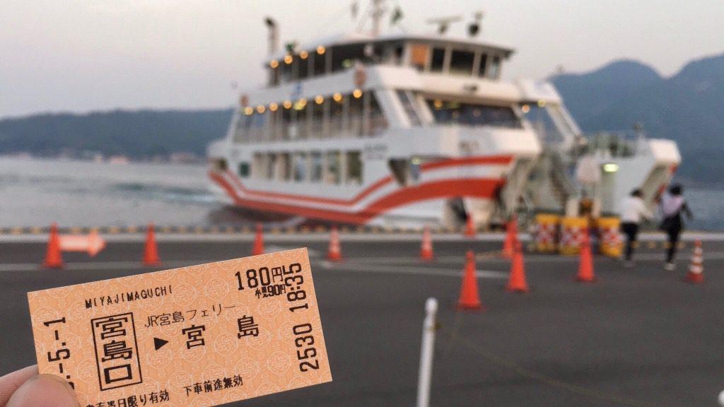 JRフェリーと切符