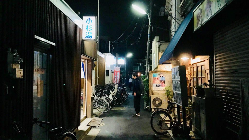 高円寺の銭湯「小杉湯」外観①