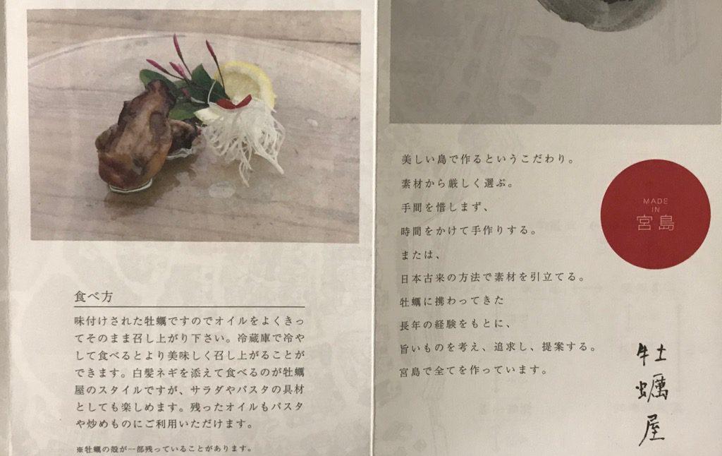 宮島「牡蠣祝(かきわい)」
