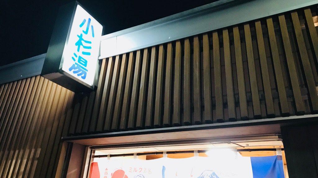 高円寺の銭湯「小杉湯」の看板
