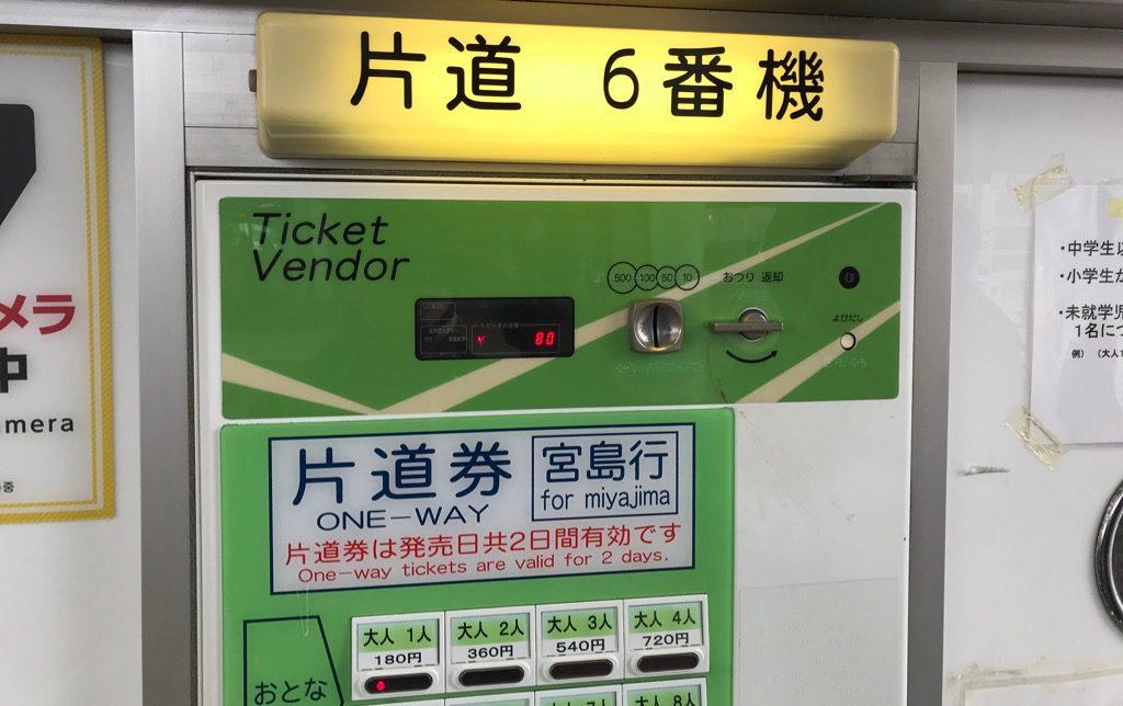 宮島へのフェリー切符