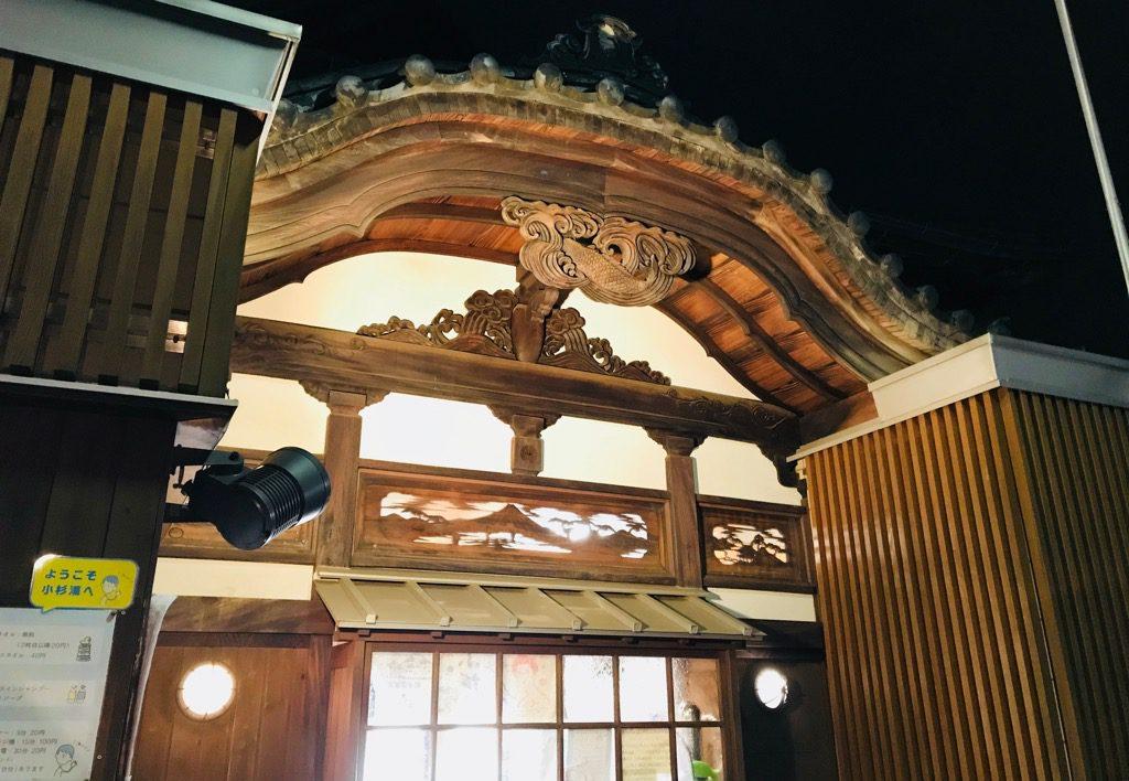 高円寺の銭湯「小杉湯」外観②