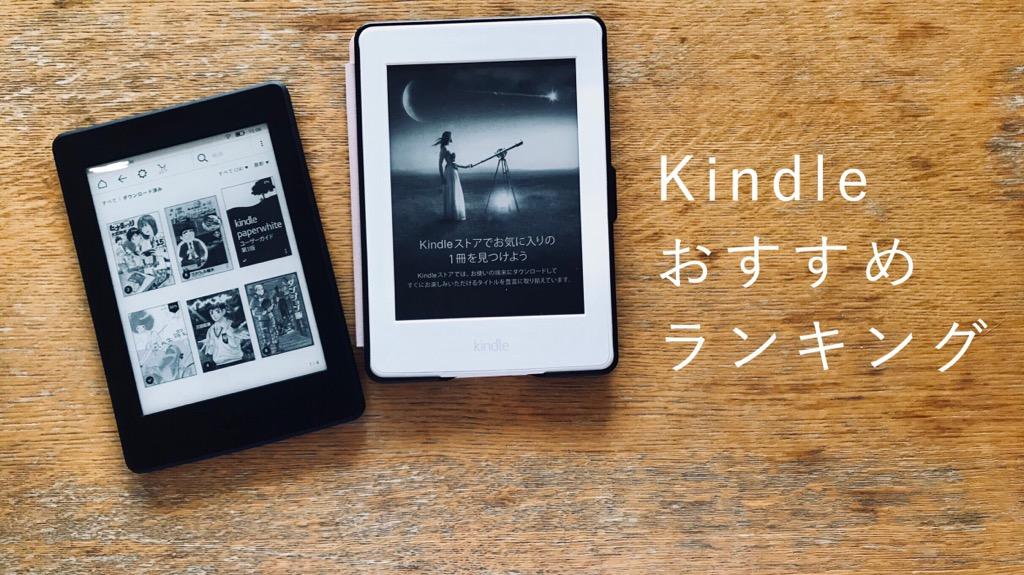 Kindle端末おすすめランキング