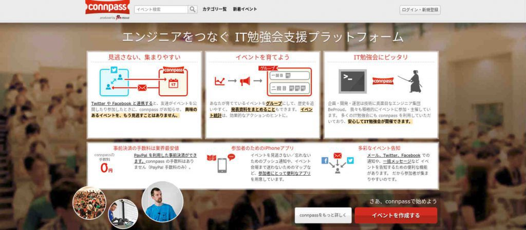 IT勉強会支援プラットフォーム「connpass」