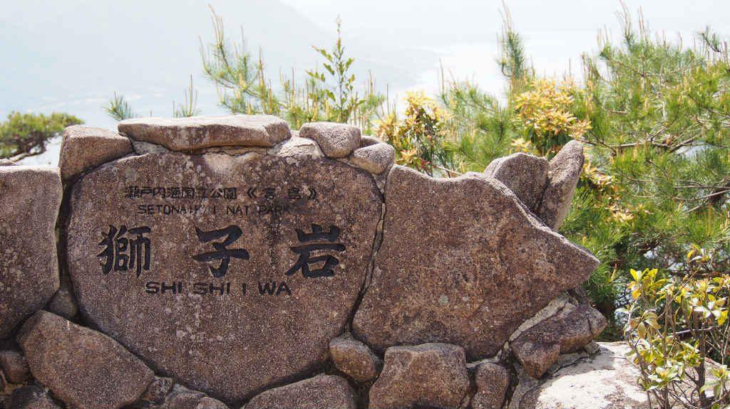 弥山獅子岩駅にある獅子岩