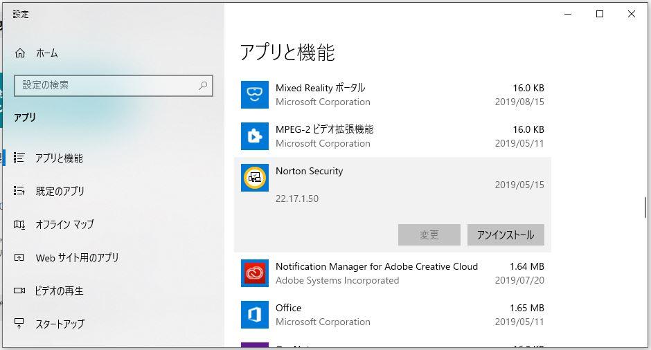 Windows10にデフォルトで入ってるアンチウィルスソフトをアンインストールする手順①:スタートボタンを右クリックして「アプリと機能」を呼び出す