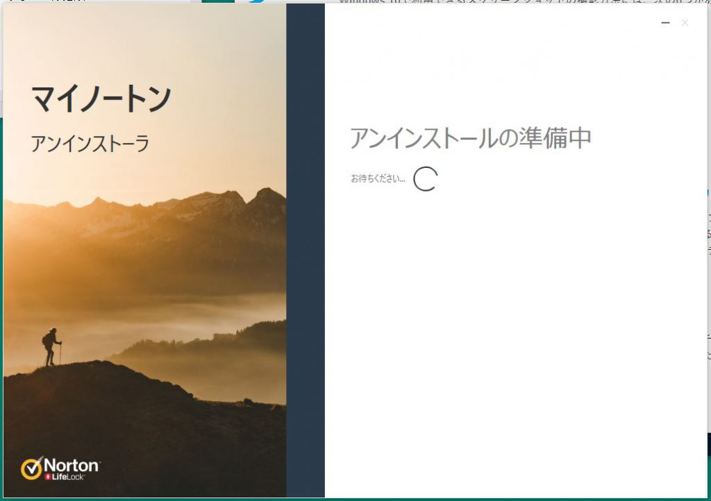 Windows10にデフォルトで入ってるアンチウィルスソフトをアンインストールする手順③:アンインストール準備が終わるまで待つ