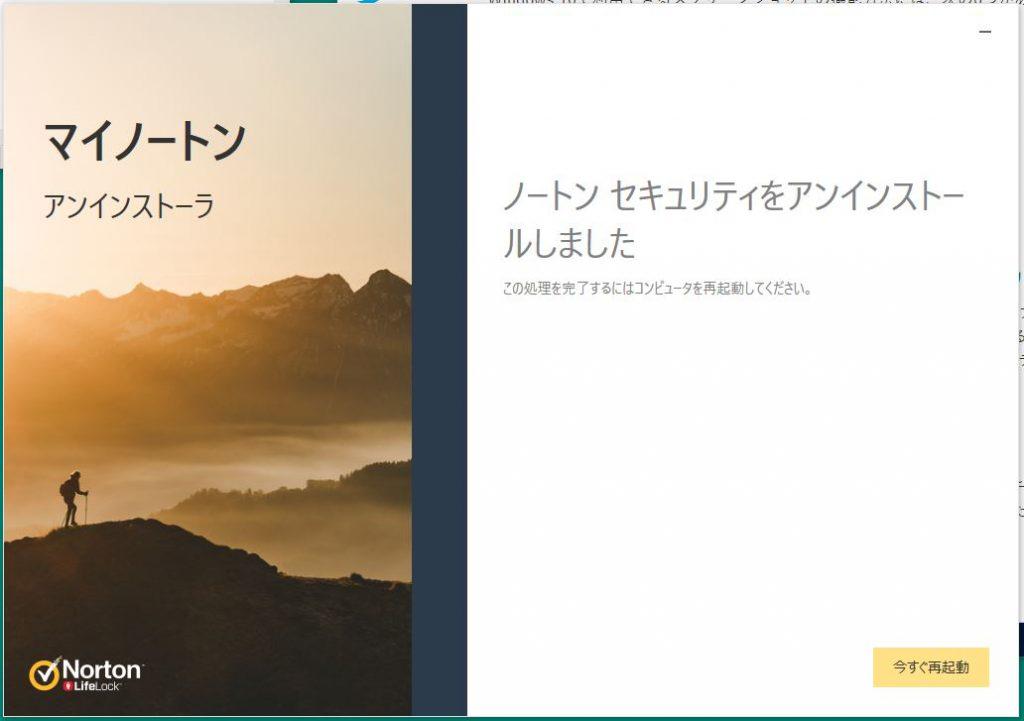 Windows10にデフォルトで入ってるアンチウィルスソフトをアンインストールする手順④:アンインストール完了、再起動する