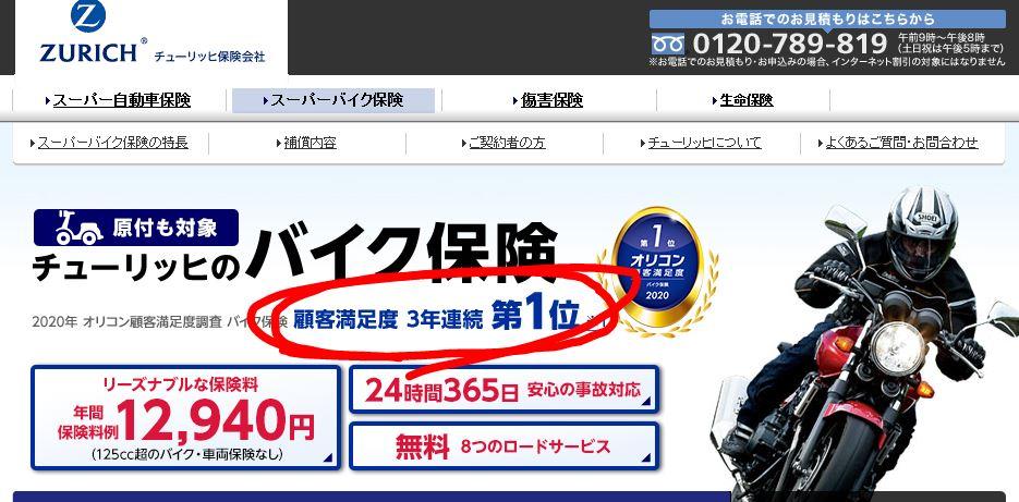 まとめ:チューリッヒバイク保険はネットで完結するし、安くて補償充実してるのでおすすめ!