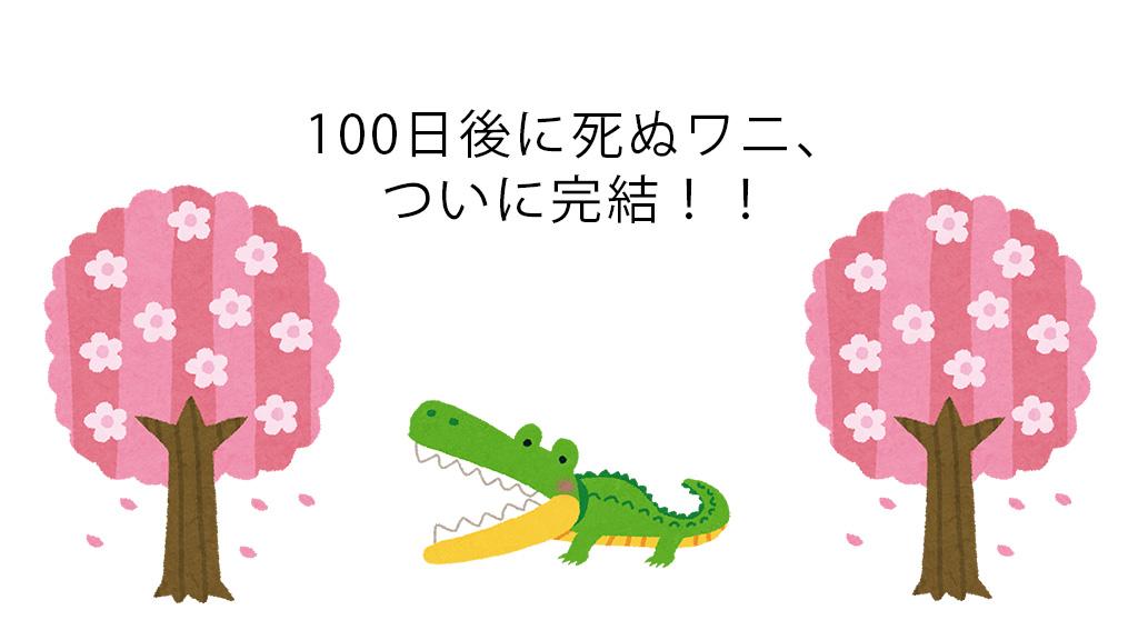 100 日 後に 死ぬ ワニ 最終