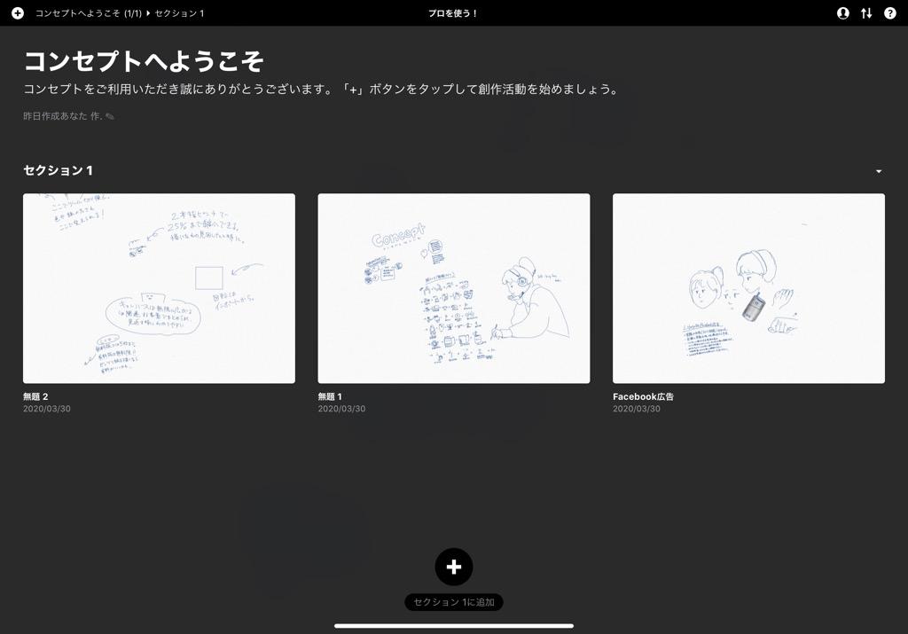 Concept(コンセプト)の使い方・機能:キャンバスの保存・名前の変更