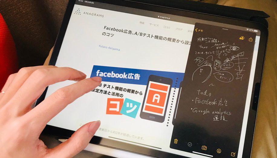 iPad Proが得意な作業②:出先でのWEBや資料閲覧・軽作業