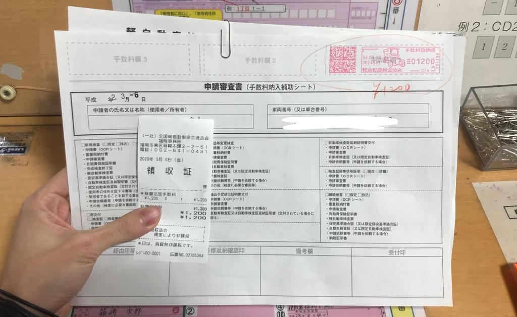 ユーザー車検の再検査(限定検査)の手順③:手数料1,200円を払い、受付に書類を提出