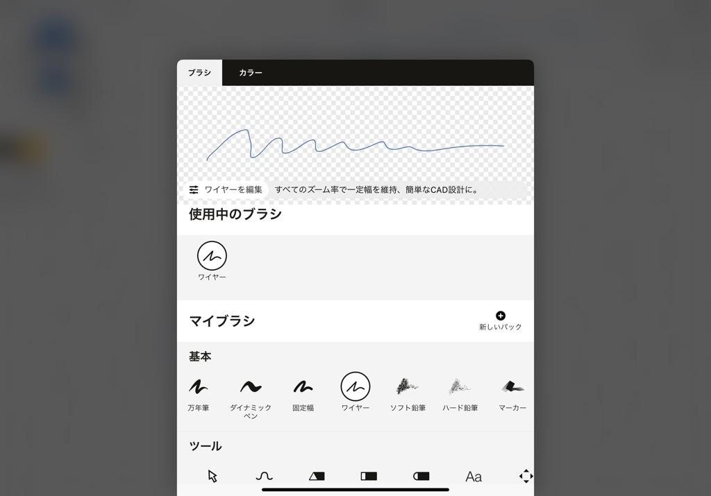 Concept(コンセプト)の使い方・機能:ブラシ・ツールの設定・変更