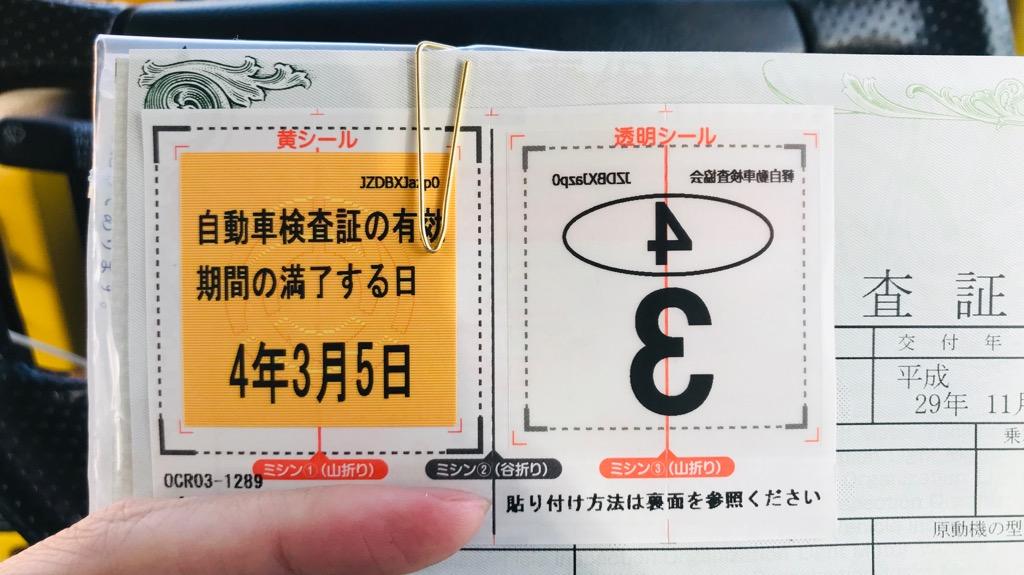 ユーザー車検の再検査(限定検査)の手順⑥:合格だった場合、受付に書類提出して車検証とシールをもらう