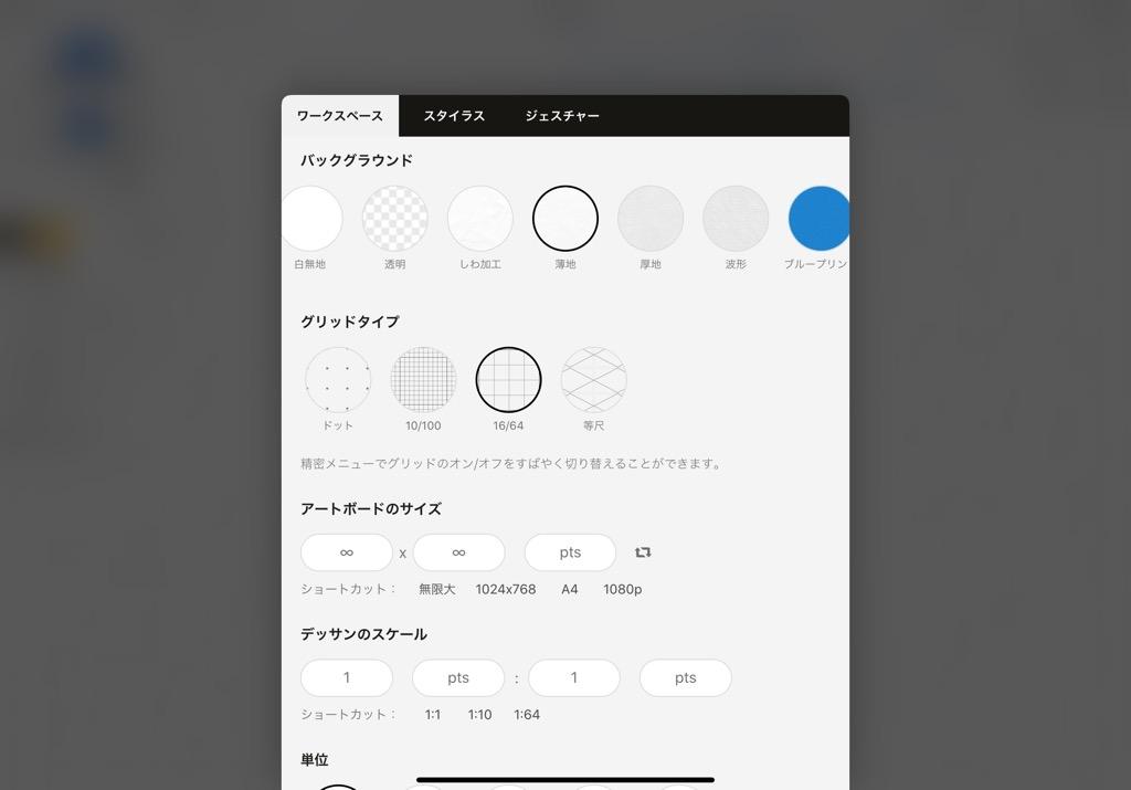 Concept(コンセプト)の使い方・機能:ワークスペース・スタイラス・ジェスチャー設定