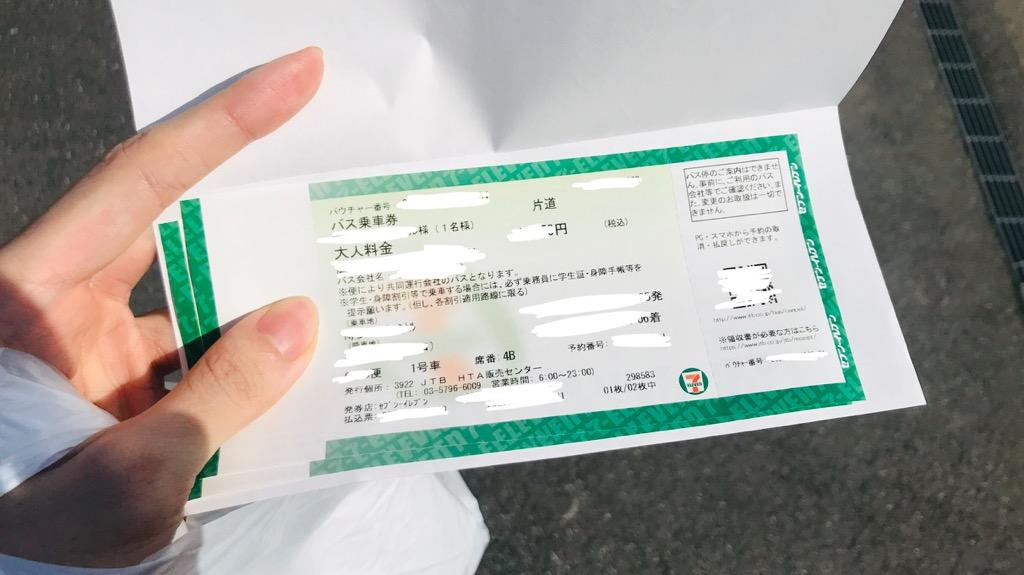まとめ:セブンでJTBチケットの発券は結構カンタン!支払いでクレカも使えるぞ