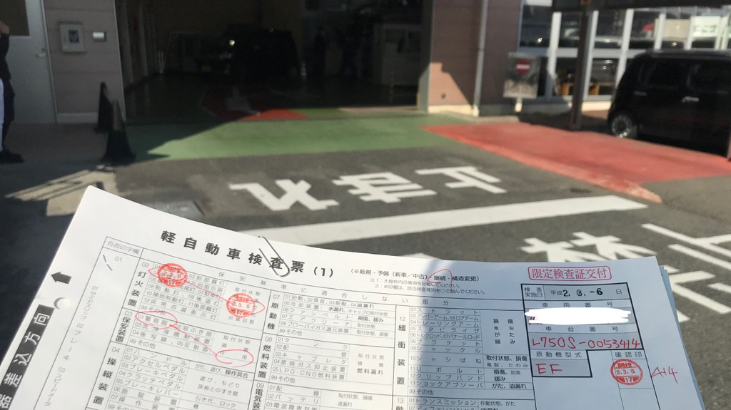 ユーザー車検の再検査(限定検査)の手順④:検査票をもって、再検査を受ける