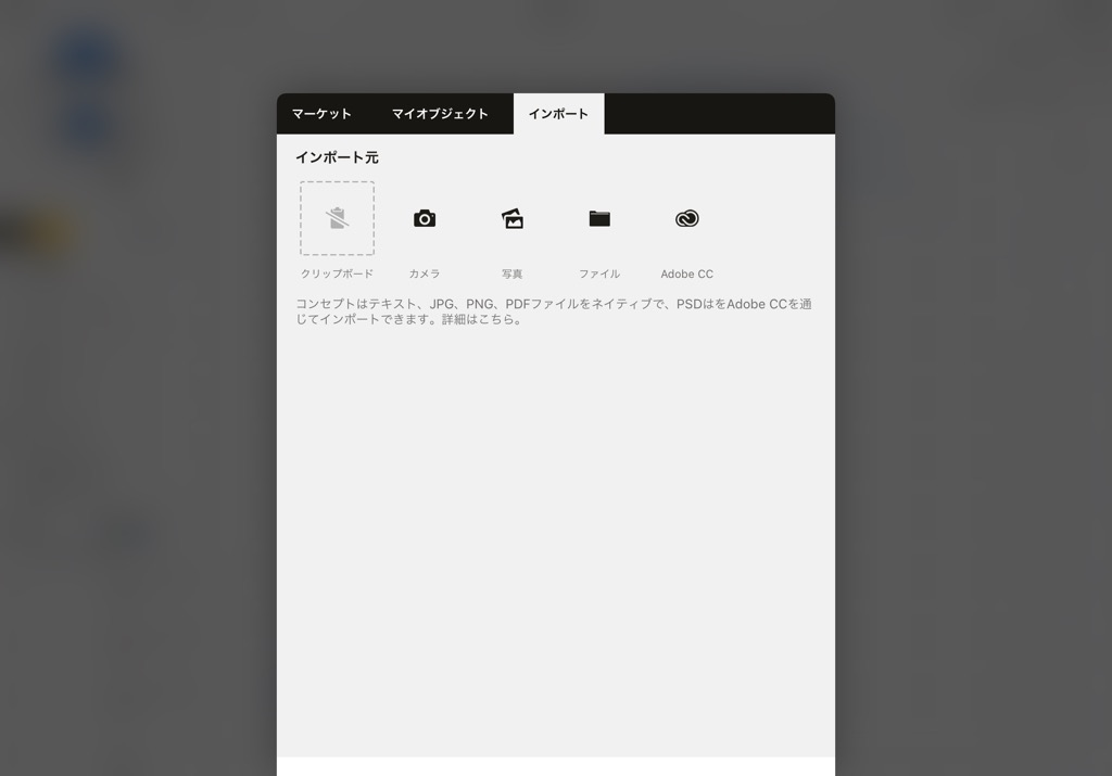 Concept(コンセプト)の使い方・機能:エクスポート・インポート機能の設定