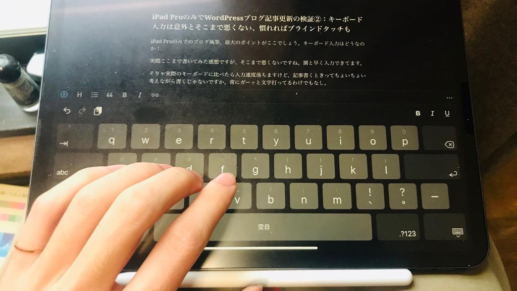 iPad ProのみでWordPressブログ記事更新の検証②:キーボード入力は意外とそこまで悪くない、慣れればブラインドタッチも