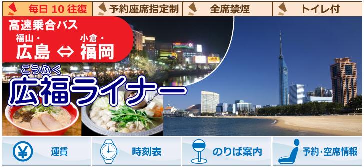 まとめ:広島⇔福岡を移動するなら広福ライナーが安くておすすめ