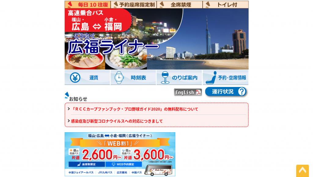 広福ライナーとは広島と福岡をダイレクトに繋ぐ路線バス