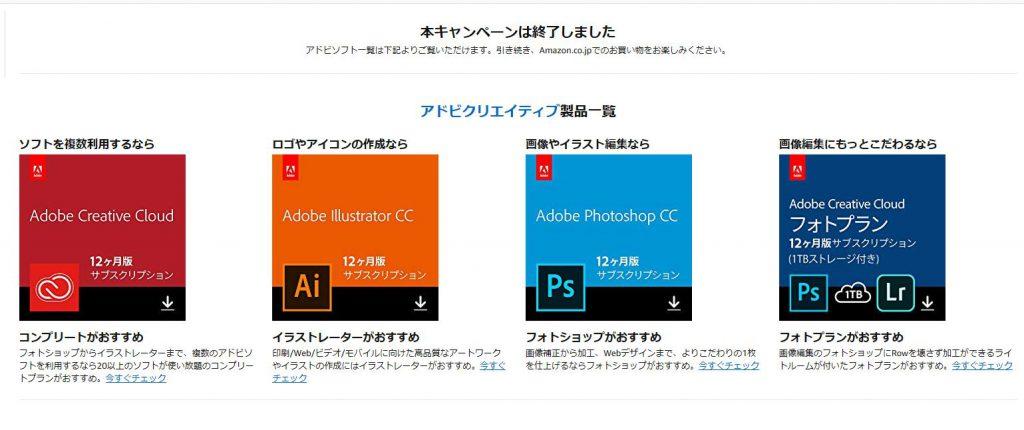 AdobeのCreative Cloudを安く買う・使う方法②:セールの時期を狙って購入する