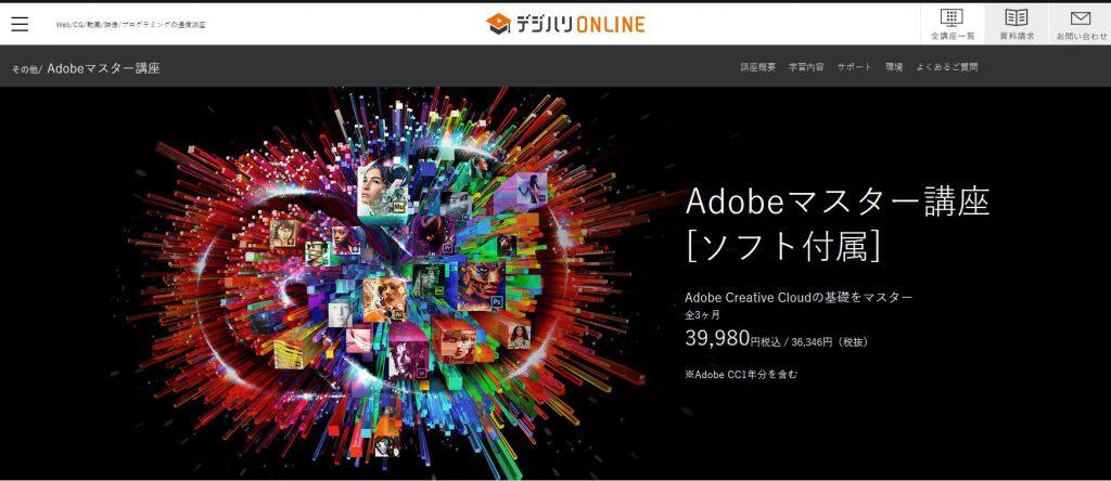 AdobeのCreative Cloudを安く買う・使う方法③:提携している通信講座の割引キャンペーン(一番オススメ)