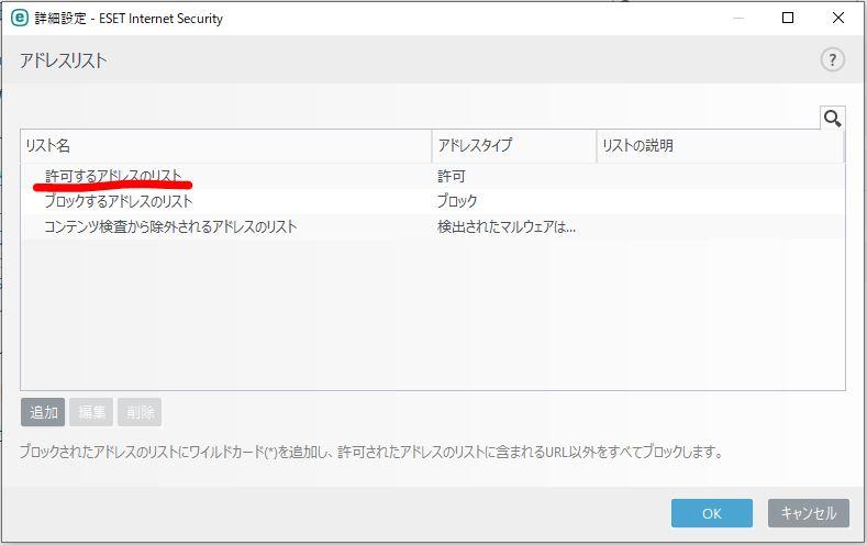 ESETで「アドレスがブロックされました」となるサイトに接続する方法①:許可するアドレスのリストを追加する
