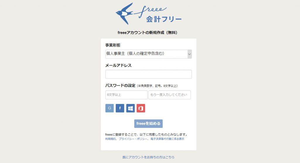 freeeを使った請求書の作り方・手順
