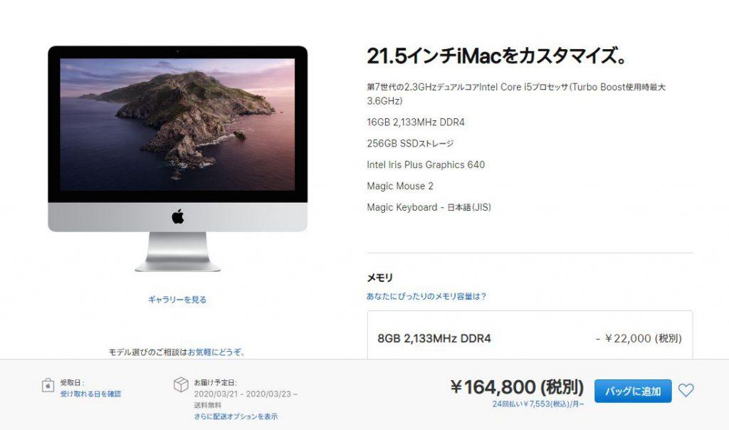 Macのデメリット→性能のわりに値段が高い