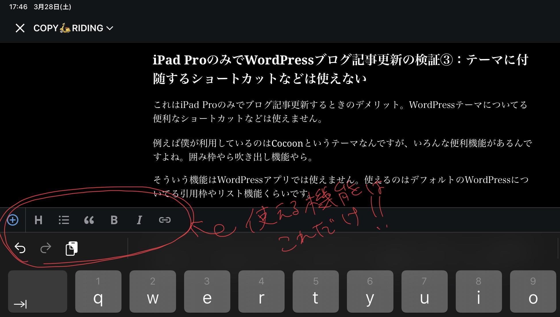 iPad ProのみでWordPressブログ記事更新の検証③:テーマに付随するショートカットなどは使えない