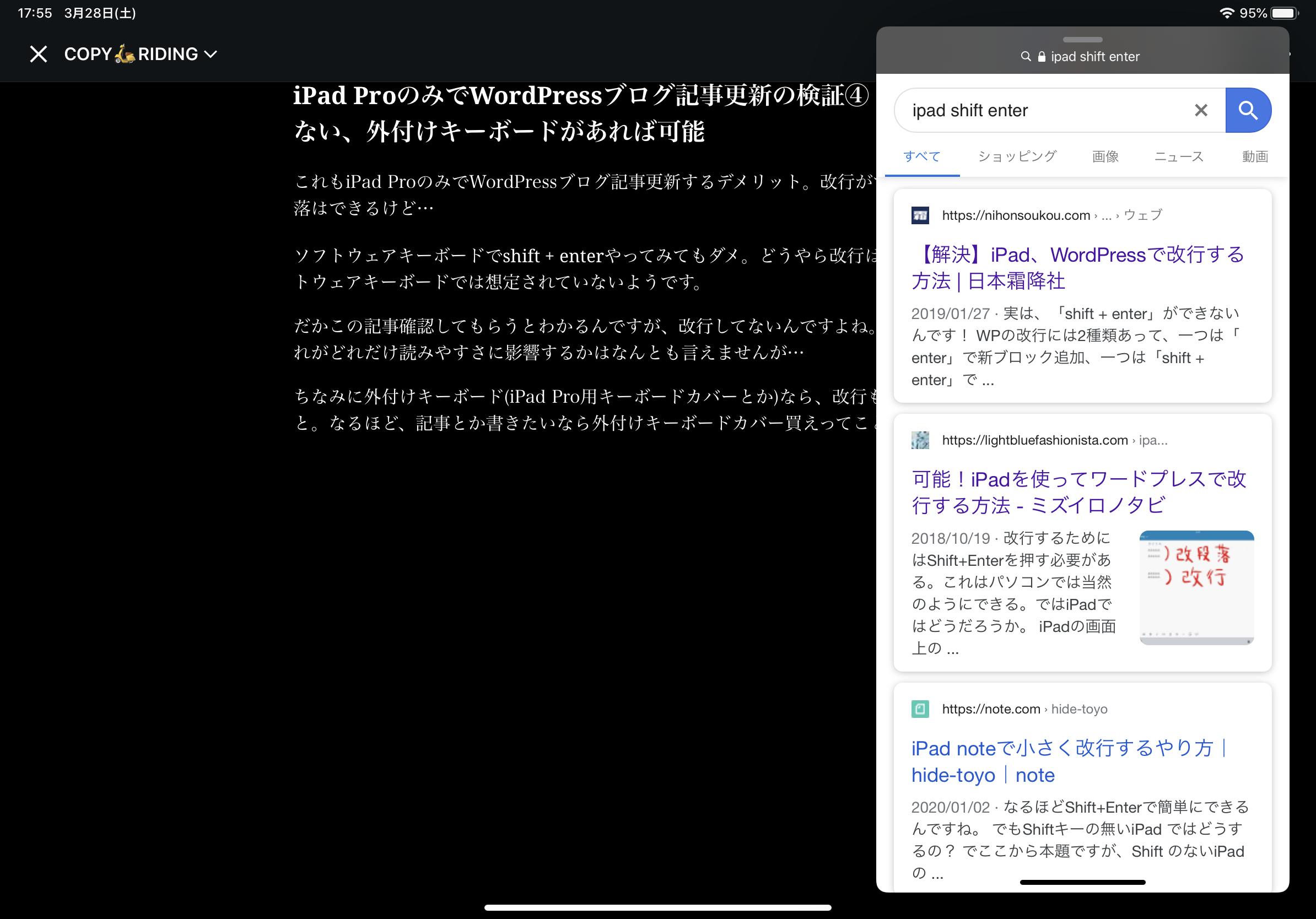 iPad ProのみでWordPressブログ記事更新の検証⑤:調べ物しつつ書くのはギリ可能、あまり快適ではない