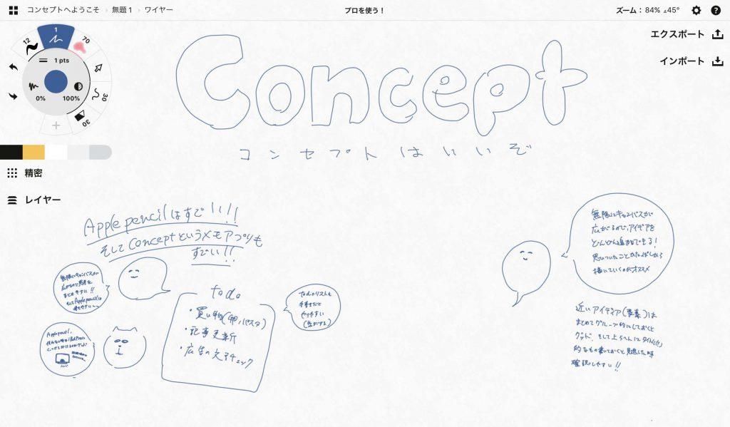 iPad Proに入れるべきアプリ①:Concept(コンセプト)