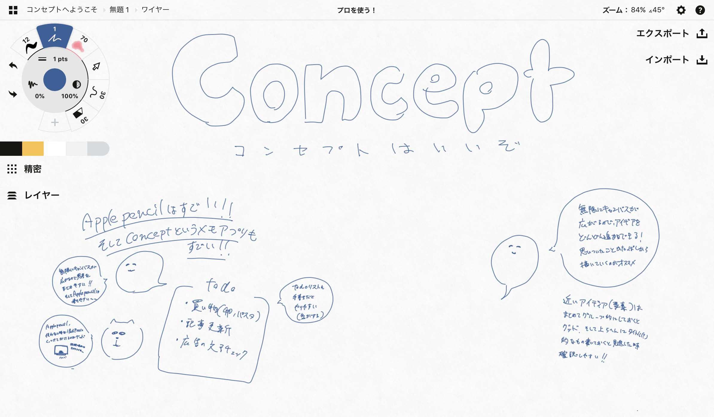 コンセプト アプリ