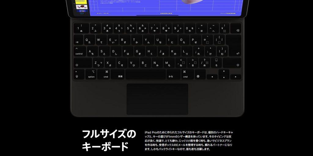 まとめ:新型iPad Pro用キーボードはタッチパッド搭載!いよいよノートPCの領域に来たか
