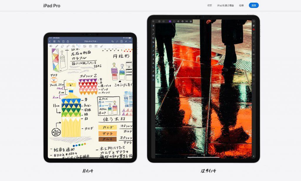 タッチパッド対応新型iPad Proの仕様とか